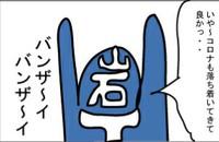 ソーシャル・ディスタンス編