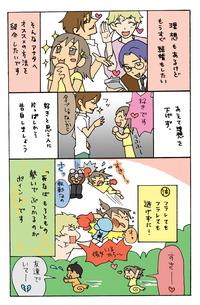 結婚について考える漫画