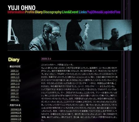 YUJI OHNOのブログ