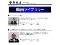 警視庁サイト