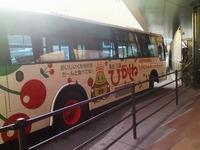 ひがしねバス