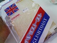 クドパンのイギリスパン