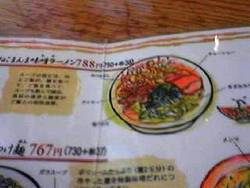 らーめん工房 味噌屋 − 福島のラーメン