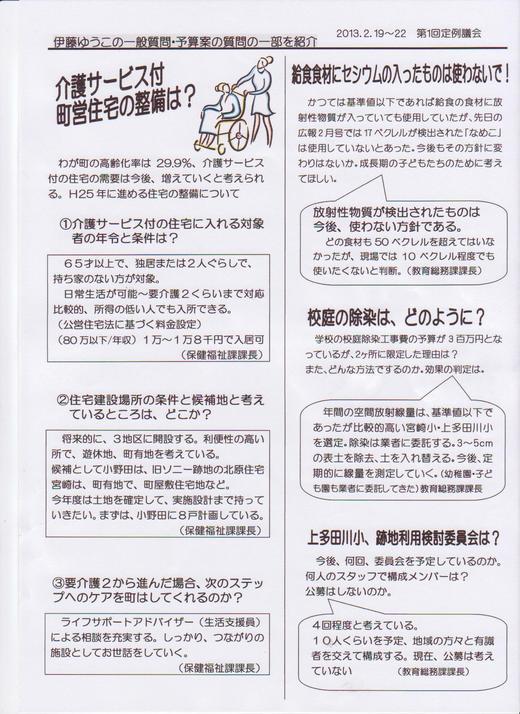 伊藤ゆう子の一般質問 ・ 予算審議での質問