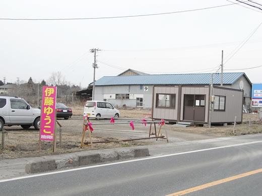 伊藤ゆうこ後援会事務所01