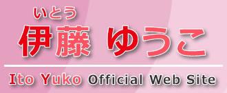 宮城県加美町議会議員 伊藤ゆうこ オフィシャルサイト トップへもどる