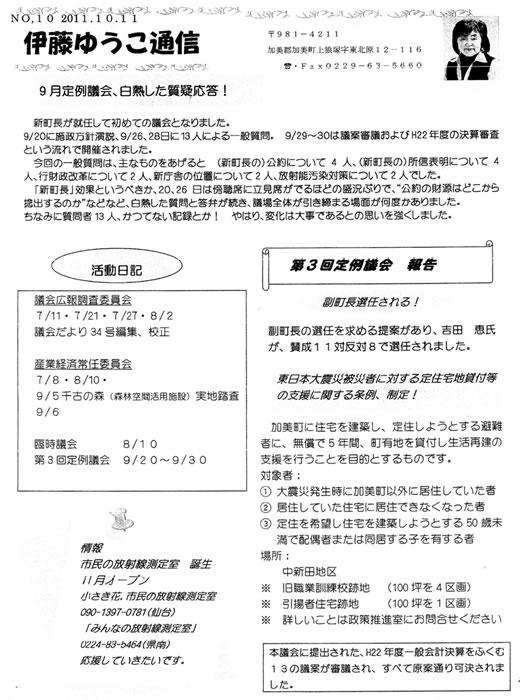伊藤ゆうこ通信・No10 表