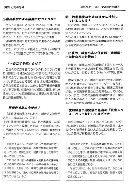 伊藤ゆうこ通信・No10 裏