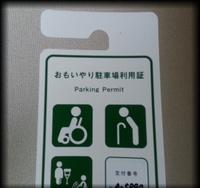 おもいやり駐車場☆