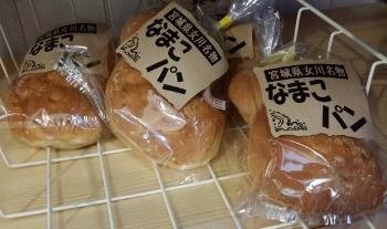 さんまパン