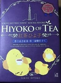 紅茶ひよこ