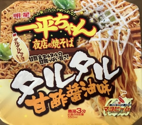 甘酢醤油味