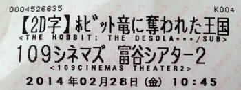 また映画行って来ました。