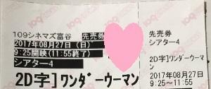 2日続けてシネマ(^_^)v