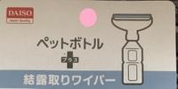 ペットボトル+(プラス)