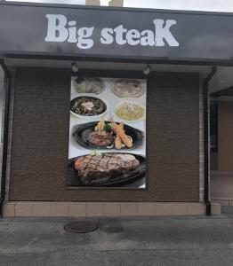 ビッグステーキ