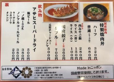 ドン味噌チャーシューメン