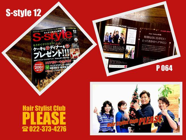 S-style12月号★最新☆エアウェーブAir★Xmas・年末イベント☆艶カラートリートメント★プリーズ☆加川