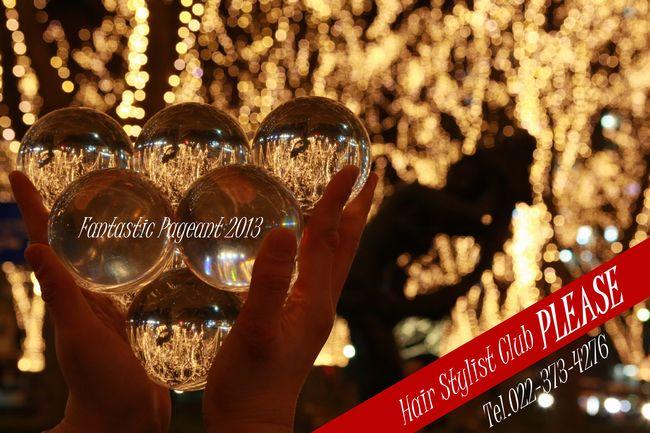 特別なページェントをあなたへ♪ファンタスティックページェント2013★プリーズ☆加川