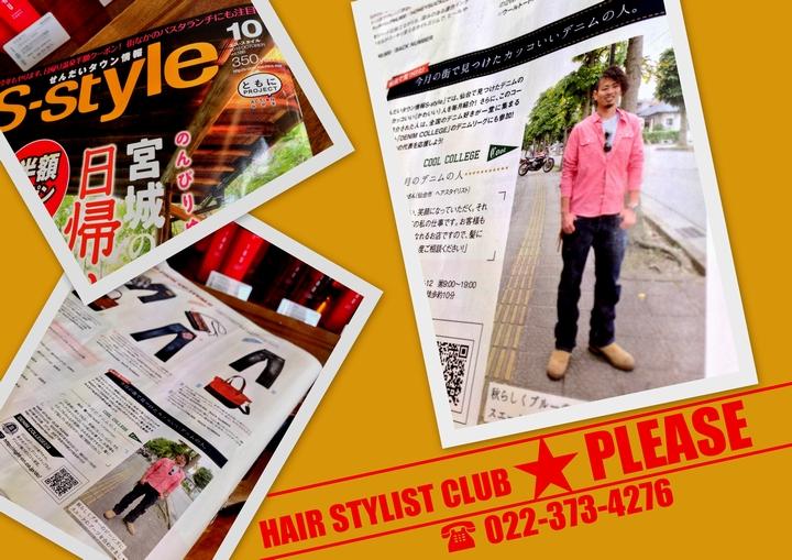 S-style10月号☆デニムリーグ応援よろしくお願いします♪