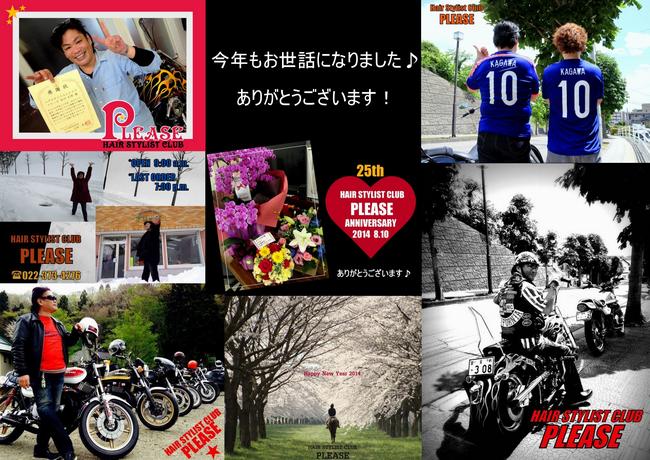 PLEASE☆明日12/29(月)休まず営業★年内31日まで営業致します★プリーズ☆加川