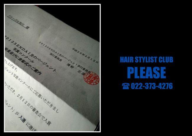 2013光のページェント写真コンクール入賞☆2月16日・17日定休日★プリーズ☆加川
