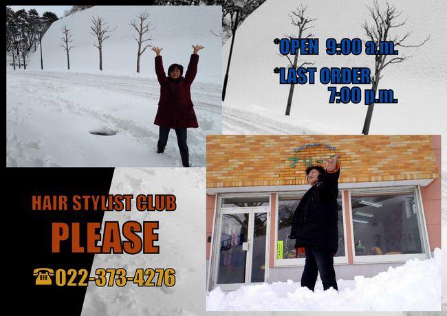 すごい雪でしたね★明日2月10日定休日★2月11日(火)午前9時オープン★プリーズ☆加川