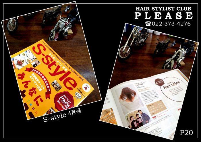 S-style4月号に載りました♪PLEASE☆春ヘアで素敵なスタートを★プリーズ☆加川