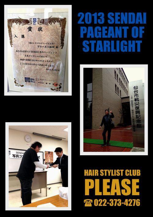 光のページェント写真コンクール表彰式に出席してきました★☆★プリーズ☆加川