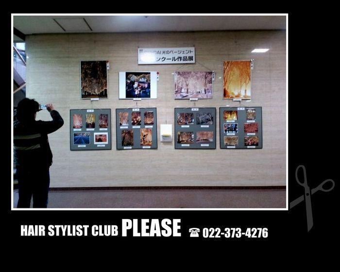 宮城県庁に行って来ました♪ 光のページェント写真コンクール作品展☆ プリーズ☆加川