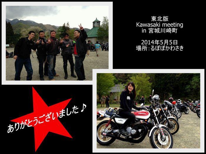 東北版Kawasaki meeting in宮城川崎に行ってきました♪プリーズ☆加川