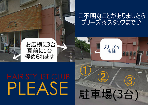 PLEASE☆明日5月19日(第三日曜)休まず営業いたします プリーズ☆加川
