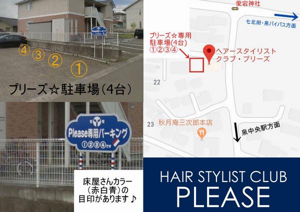 PLEASE☆髪と頭皮のUV対策&集中ケアーを プリーズ☆加川