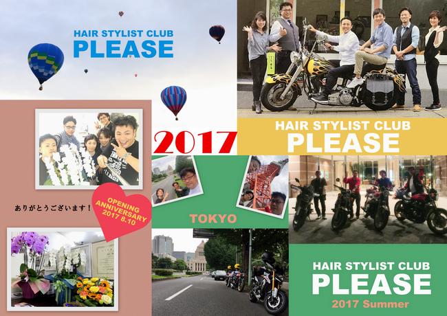 PLEASE☆2017年ありがとうございました♪大晦日プリーズ☆営業致します♪プリーズ☆加川