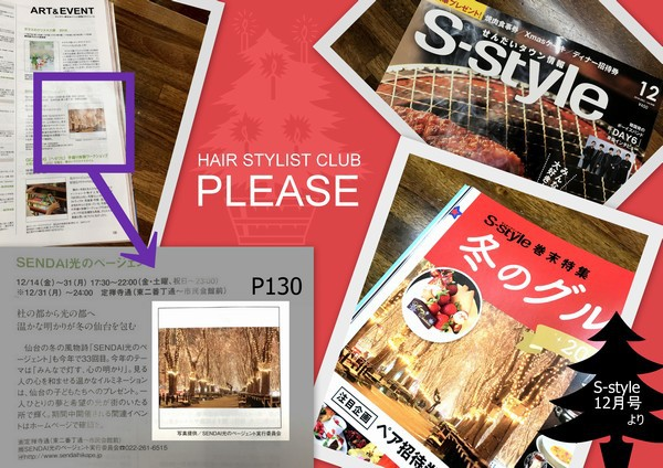 PLEASE☆S-style12月号★光のページェント♪ プリーズ☆加川