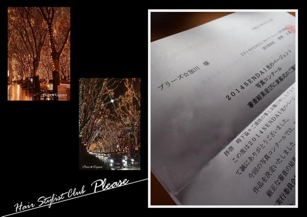 プリーズ☆速報!光のページェント写真コンクール入賞★2/15(日)・16(月)定休日★2/17(火)午前9時OPEN★
