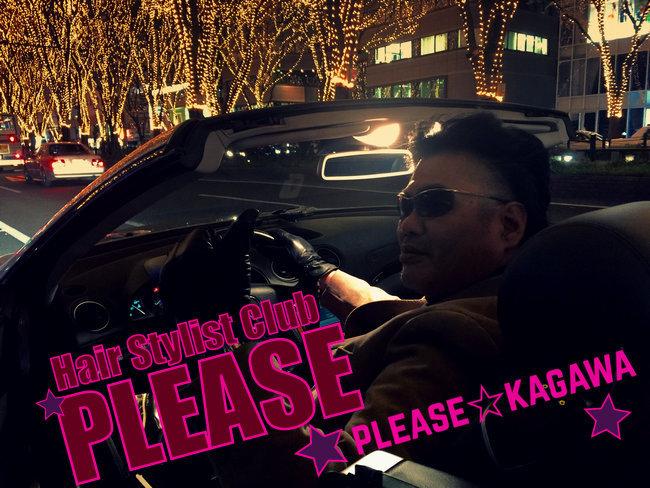 PLEASE☆【午前9時Open・夜7時まで受付】明日12/14(月)は定休日です♪