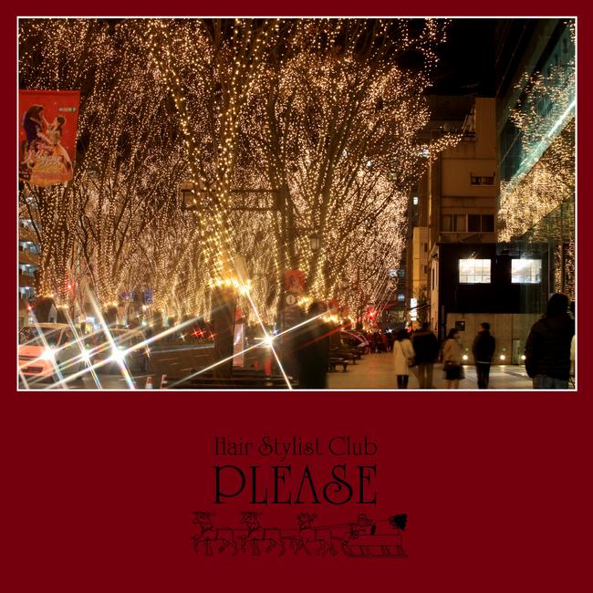 PLEASE☆明日12/21(月)定休日【年内12/22(火)~31(大晦日)まで休まず営業】