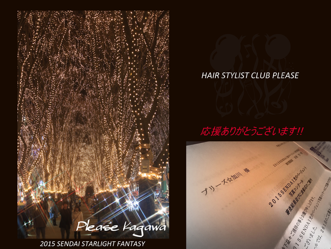 PLEASE☆速報!!光のページェント写真コンクール結果発表★プリーズ☆加川