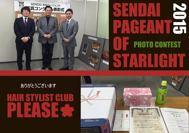 PLEASE☆2015 SENDAI光のページェント写真コンクール表彰式へ行って参りました♪プリーズ☆加川