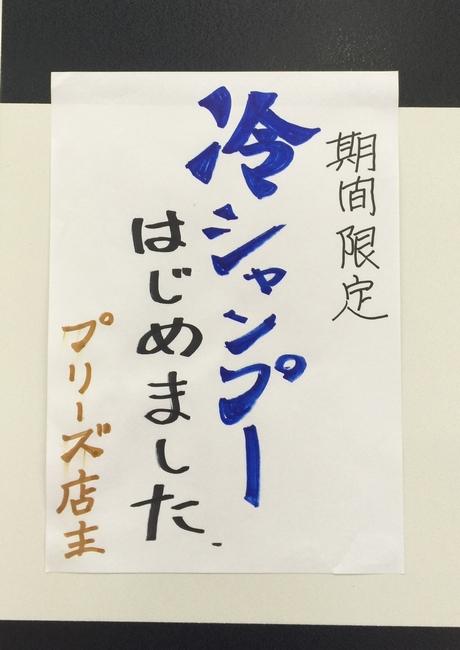 PLEASE☆DateFM 「J-SIDE STATION」デリラジ中継!ワッキー貝山さん☆冷やしシャンプー初★体験☆