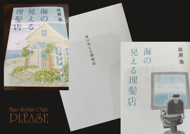 PLEASE☆読書の夏♪直木賞「海の見える理髪店」☆プリーズ☆加川