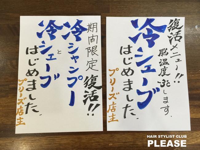 PLEASE☆期間限定★復活!冷シェーブ★プリーズ☆加川