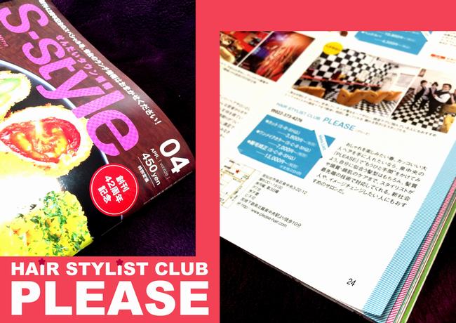 PLEASE☆S-style4月号にプリーズ☆が出ています♪♪★プリーズ☆加川