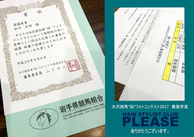 "PLEASE☆水沢競馬""桜""フォトコンテスト2017最優秀賞!!プリーズ☆加川"