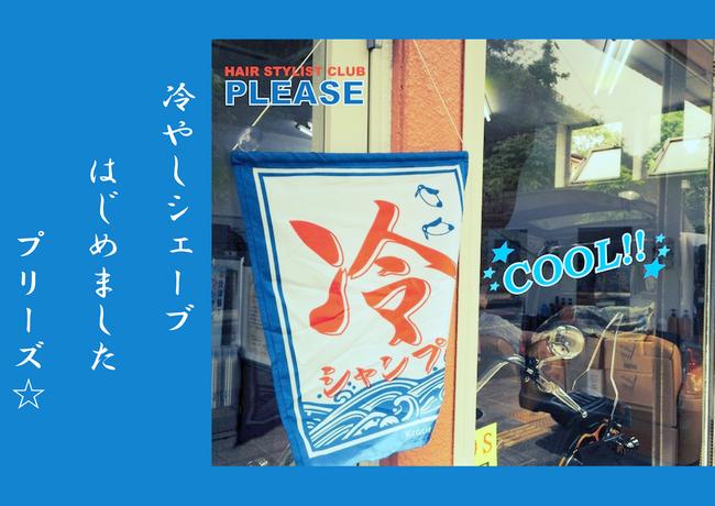 PLEASE☆「冷やしシェーブ」はじめました♪★プリーズ☆加川