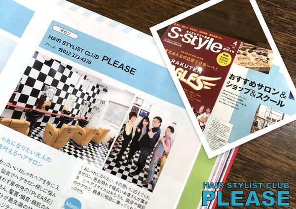 PLEASE☆発売中【S-style4月号】にプリーズ☆が出ています♪ プリーズ☆加川