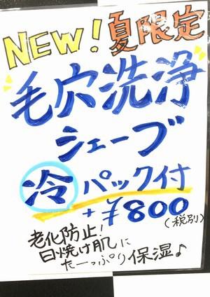 PLEASE☆明日8月19日(第三日曜)営業致します♪【20日(月)定休日】プリーズ☆加川