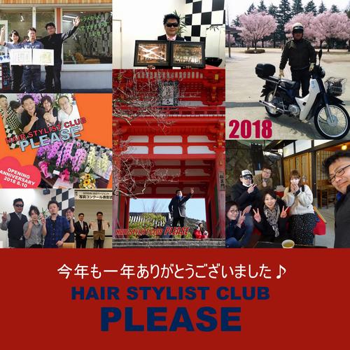 PLEASE☆年内31日まで営業致します♪ プリーズ☆加川