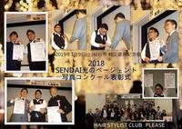 PLEASE☆SENDAI光のページェント写真コンクールの表彰式へ行って来ました♪ プリーズ☆加川